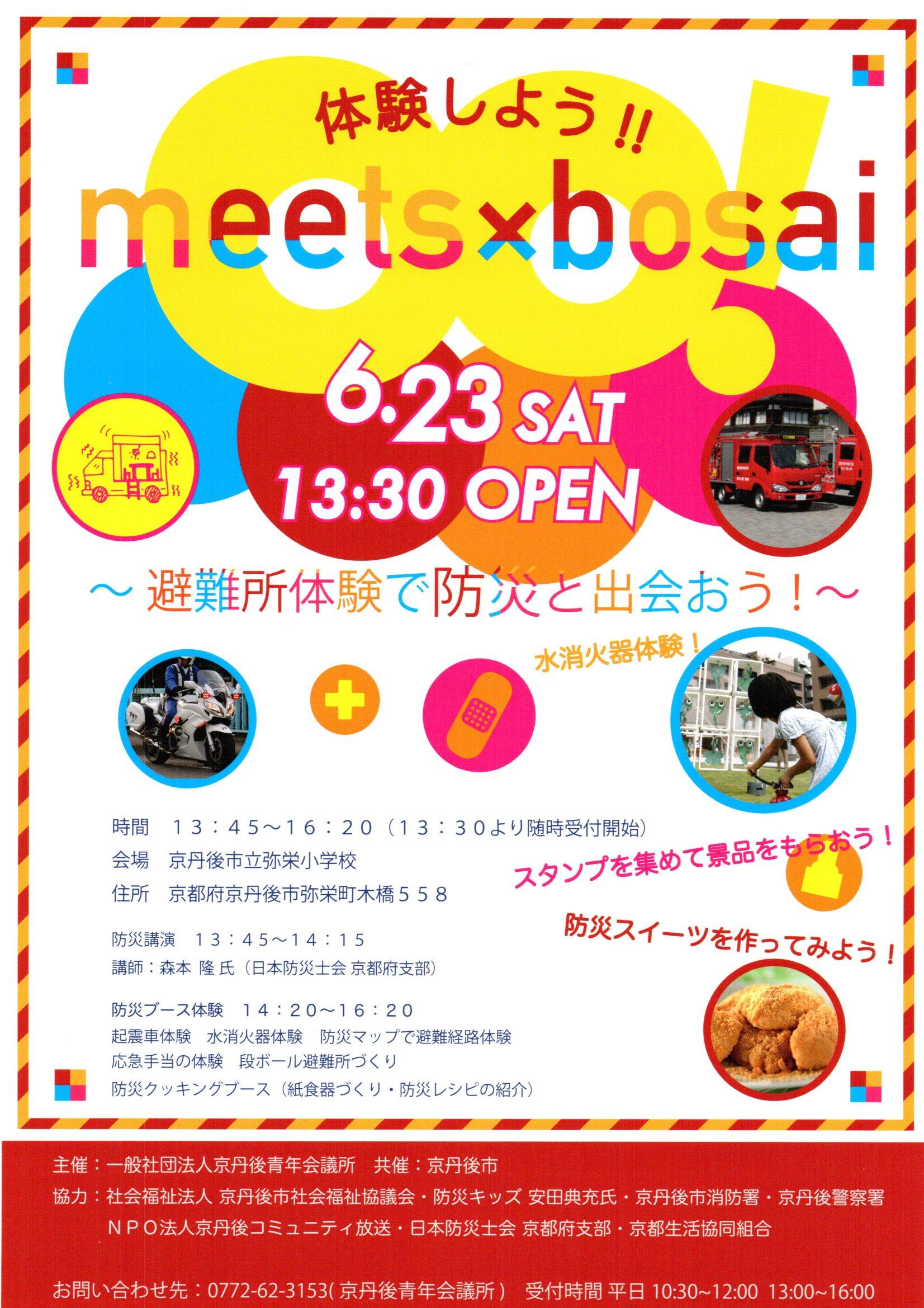 京丹後市JC防災イベント