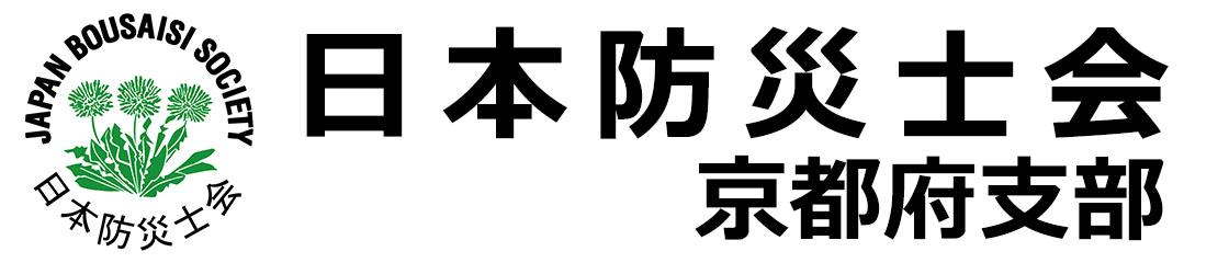防災士会WPロゴ