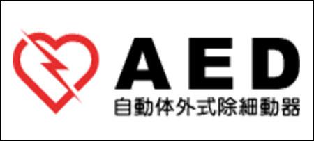 AEDなら日本ライフライン